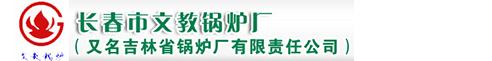 长春市文教锅炉厂(又名吉林省锅炉厂有限责任公司)